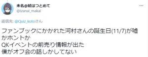 誕生日 クイズノック 山本祥彰のwiki風プロフィール!彼女より身長が小さくてかわいい?画像で検証!